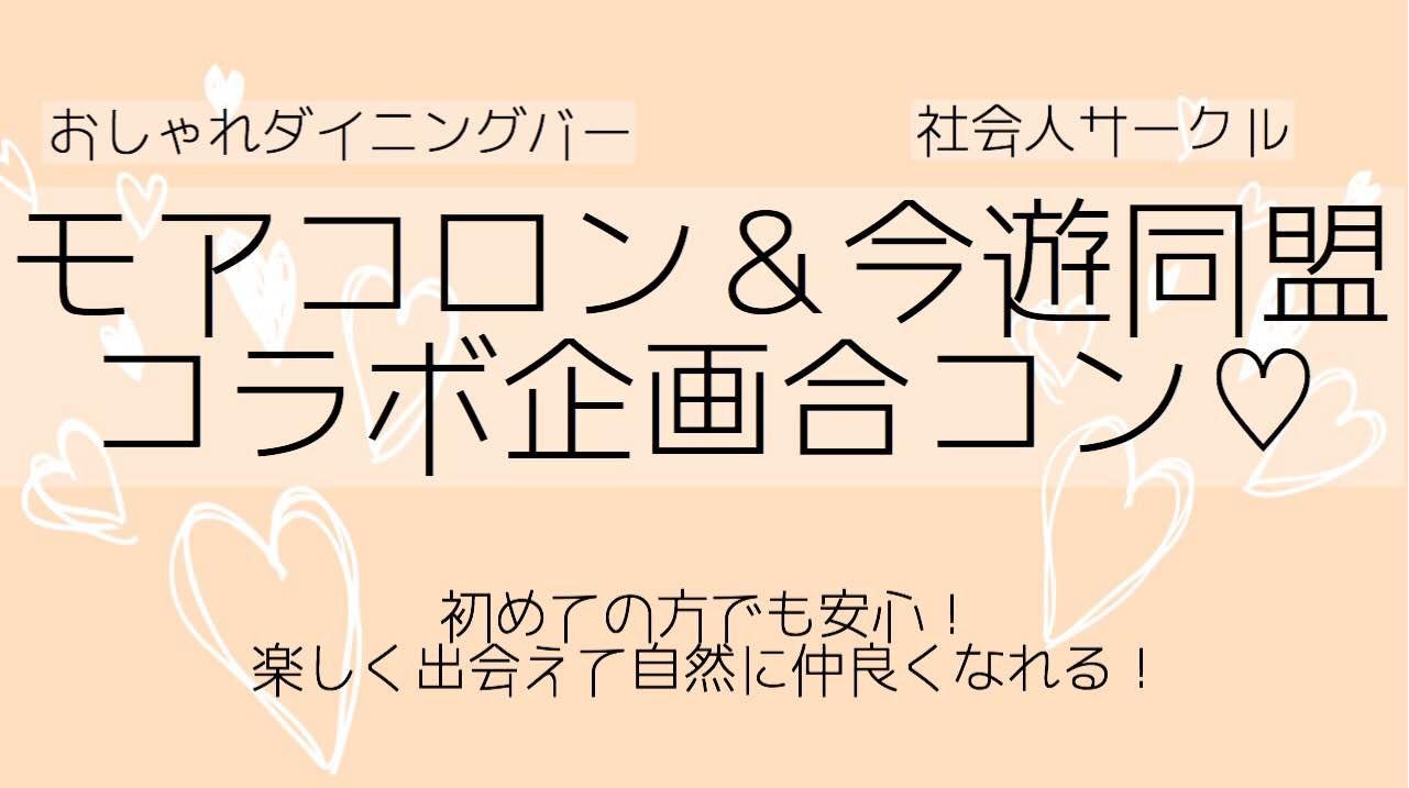イマコン☆広島