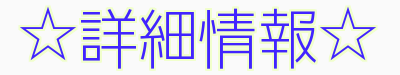 10月7日(土)テラスバーベキュー街コンパーティー@大阪本町 当日詳細