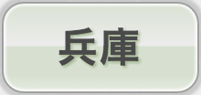 button_hyogo.png