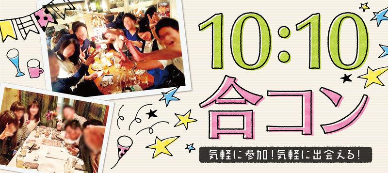 10:10合コン