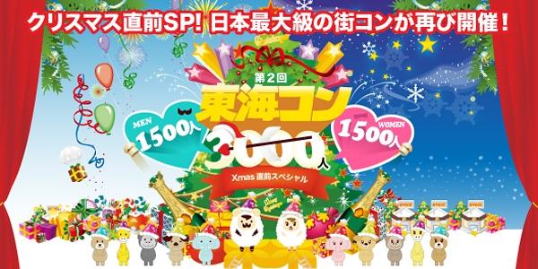 第2回東海コンクリスマス直前スペシャル