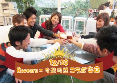 Rooters×今遊同盟コラボ企画