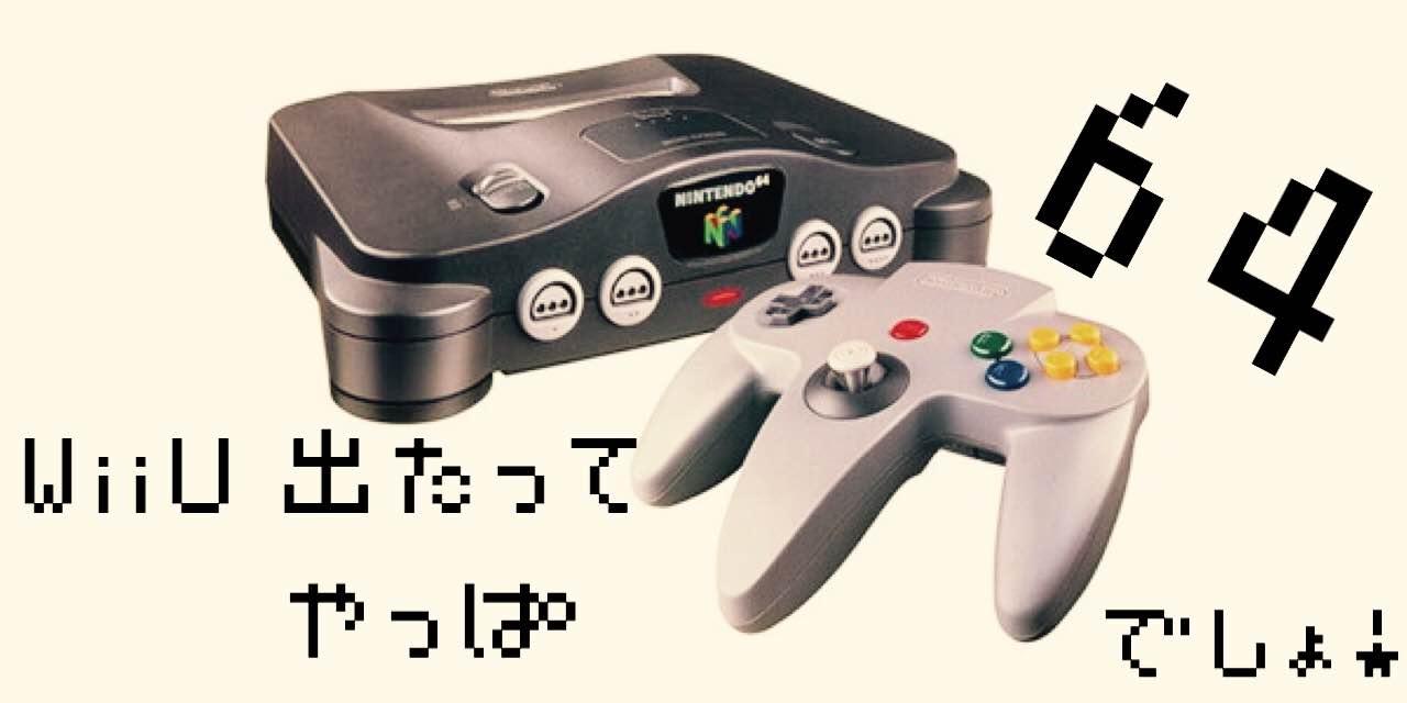 大乱闘スマブラ64大会