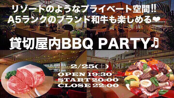 貸切屋内BBQパーティー
