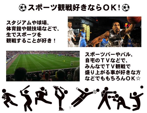 スポーツ観戦パーティー
