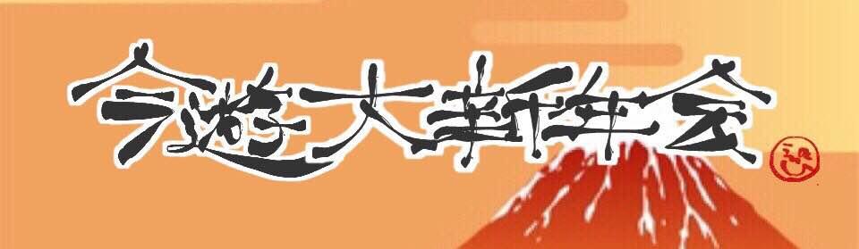 今遊大新年会☆