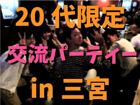 20代限定パーティー