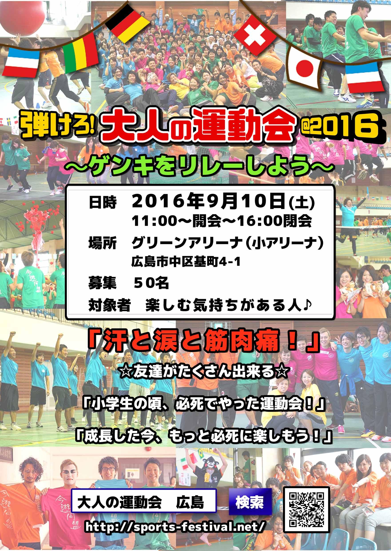 運動会ポスター広島のコピー (2)