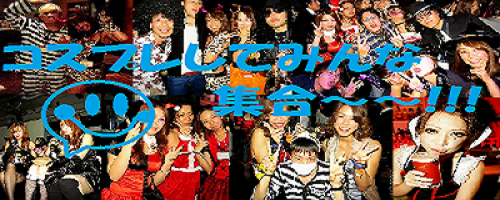ハロウィンパーティーin広島