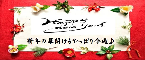 岡山新年会イベント