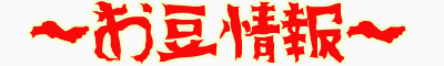 豆まき岡山1
