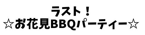 お花見BBQパーティー☆