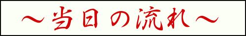 岡山新年会イベント③