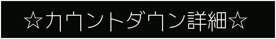 神戸カウントダウンイベント