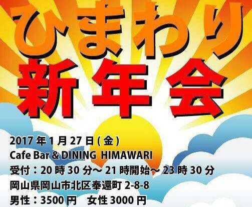 ヒマワリ新年会