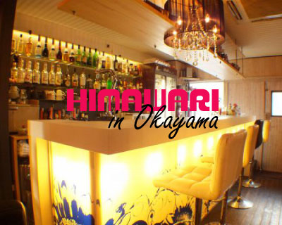Cafe Bar & DINING HIMAWARI(ひまわり)