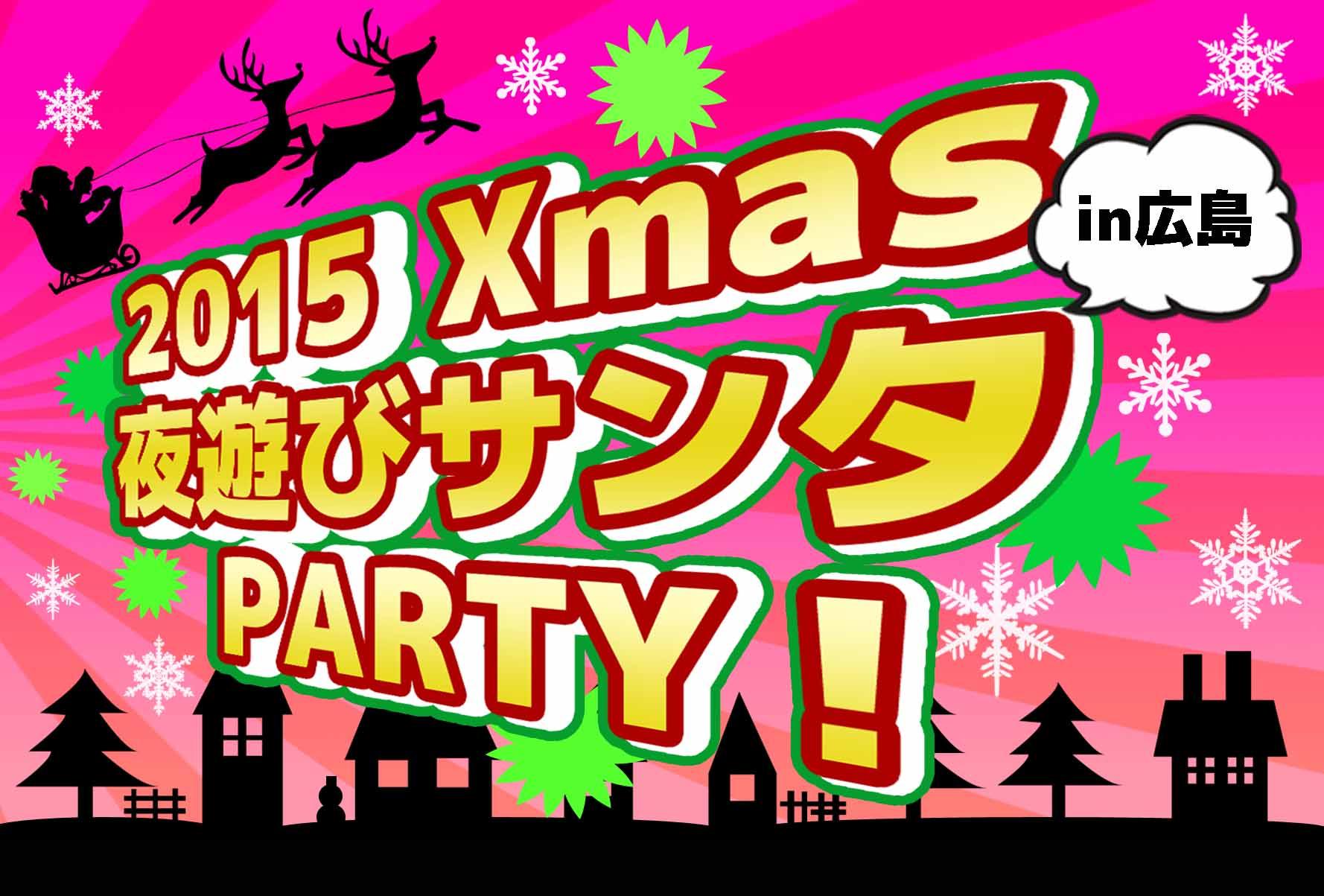 2015年広島クリスマスパーティー
