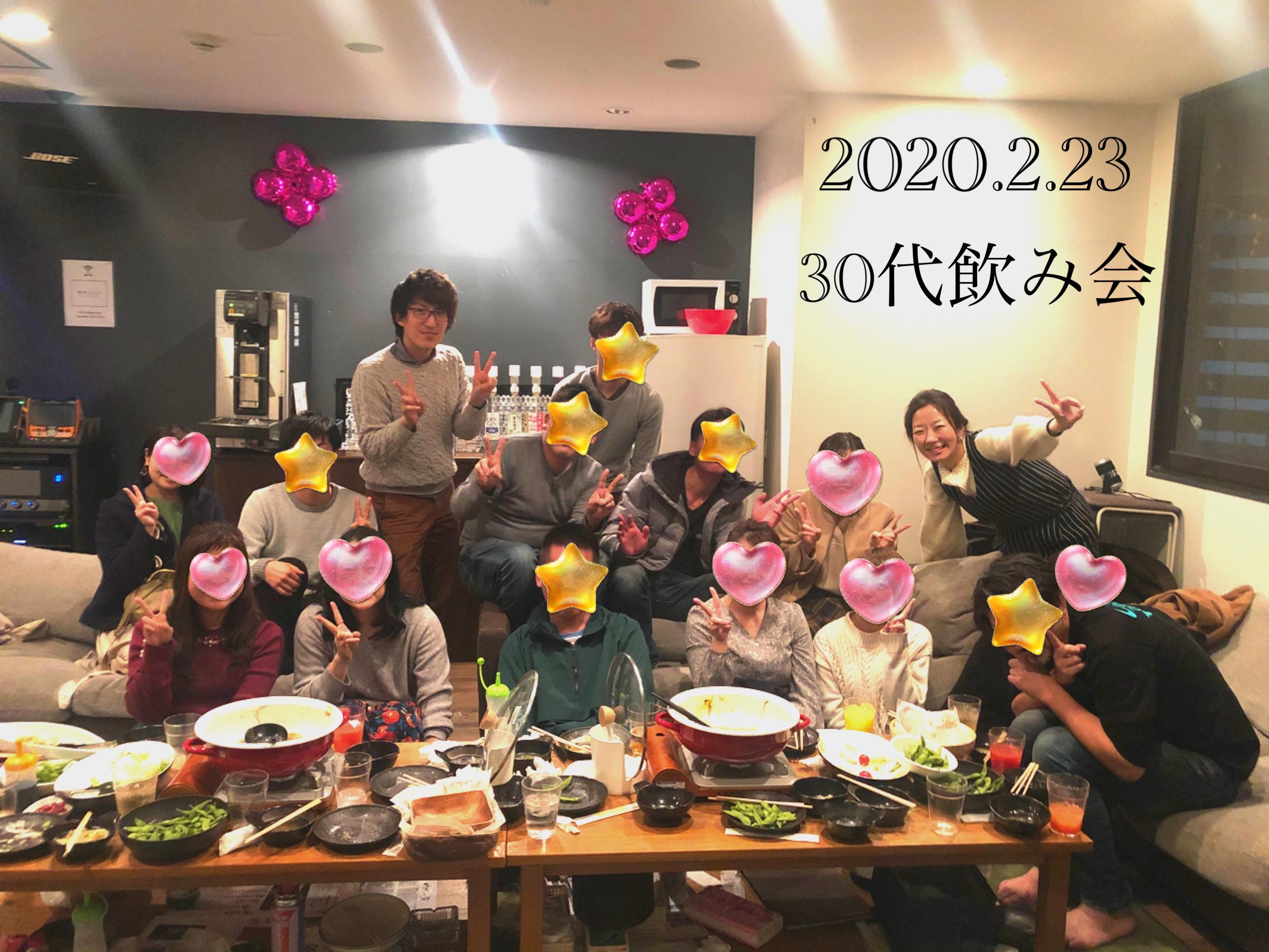 30代飲み会岡山2月23日開催の様子