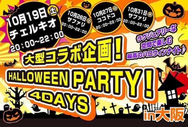 10/19 ハロウィンパーティー心斎橋