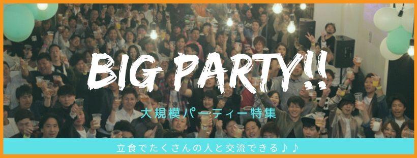 大規模パーティー様子