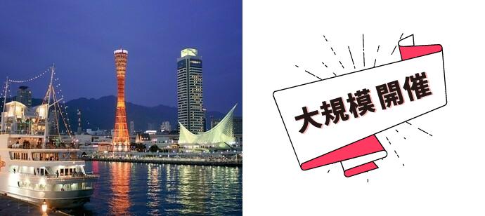 12/21 神戸クルージングパーティー