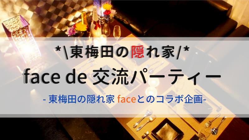 7/23 梅田大規模パーティー