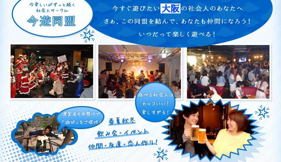 大阪の社会人サークル今遊同盟バナー