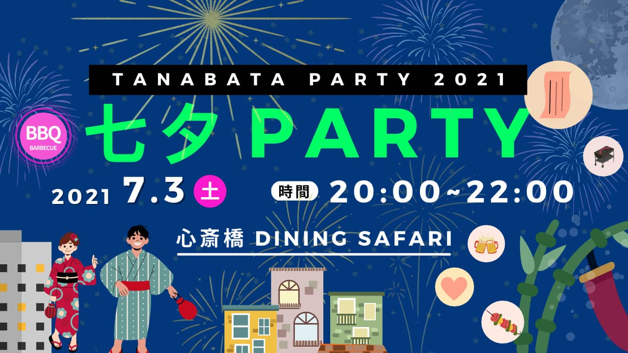 七夕パーティー