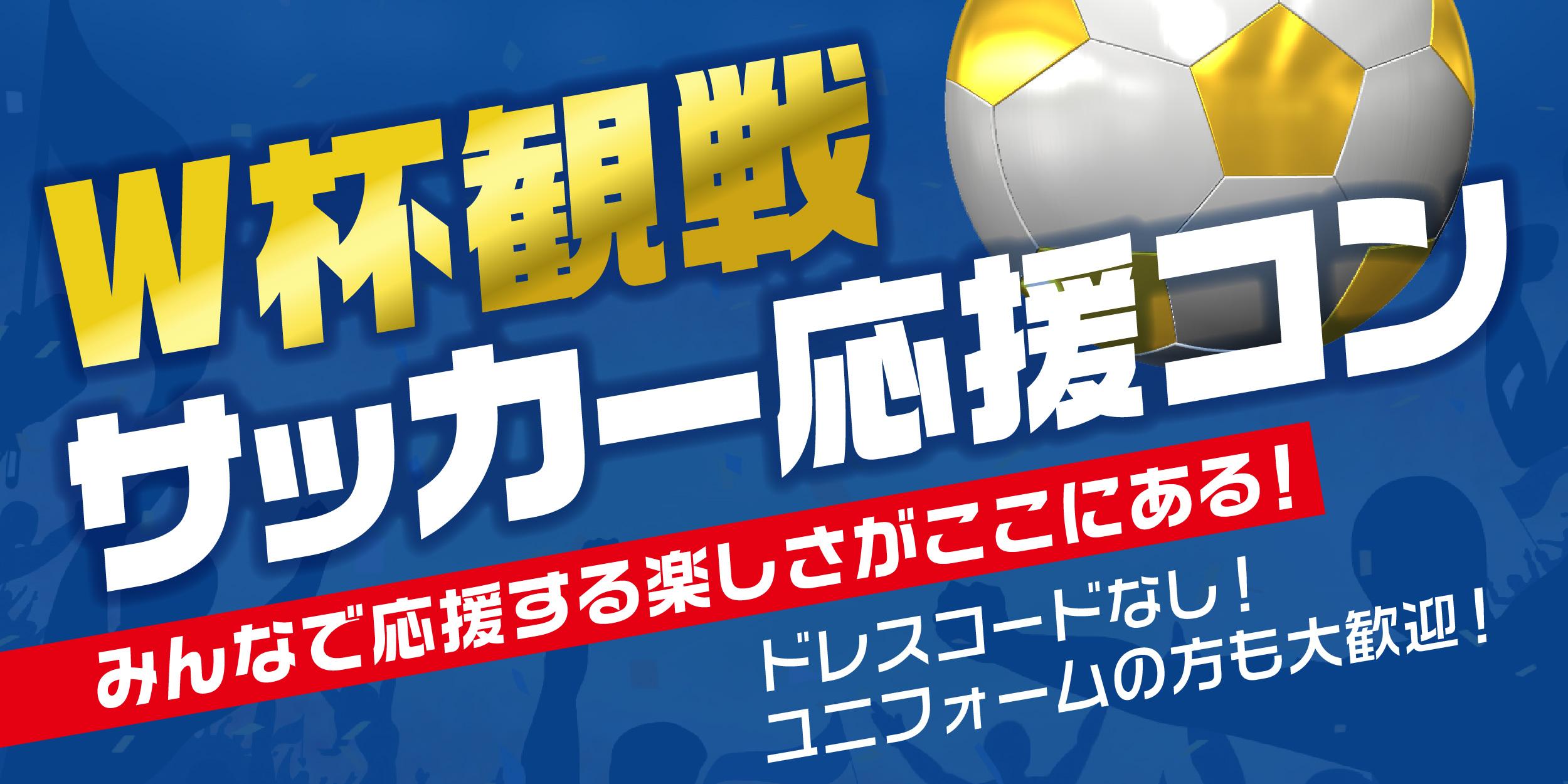ワールドカップ観戦☆応援パーティー